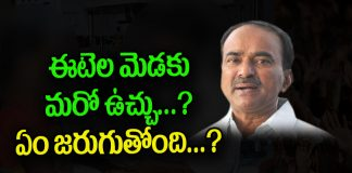 Niloufer Hospital Scam Effect to Telangana Minister of Health Etela Rajender