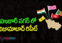 Nizamabad Scean Will Repeat in HuzurNagar By Election