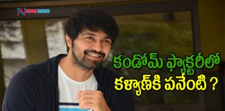 "Kalyan Dev Next Movie ""Condom Factory"""