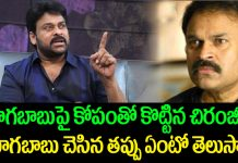 When Chiranjeevi Slapped Brother Nagababu