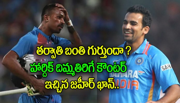 Zaheer Khan Had the Perfect Clap Back to Hardik Pandya