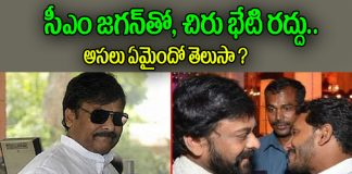 Jagan and Chiranjeevi Meeting Postponed to October