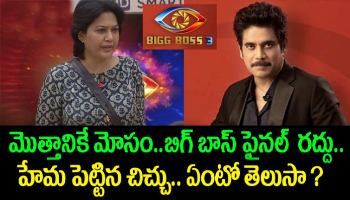 Hema is not coming to the Bigg Boss Finals