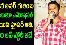 jabardasth comedian hyper aadi reveals about his love failure