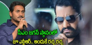 ntr poster appears on jagan photo at a grama sachivalayam