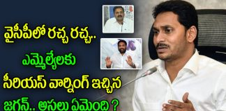 Ys Jagan Fire On YCP MLAs