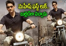 Sarileru Neekevvaru First Look
