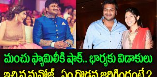 manchu manoj taken divorce and he released an emotional letter to social media and fans