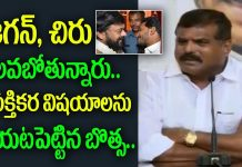 Botsa Satyanarayana About Chiranjeevi And Jagan Meeting
