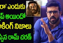 Ram Charan Give The Clarity About Syeraa Flop in Bollywood