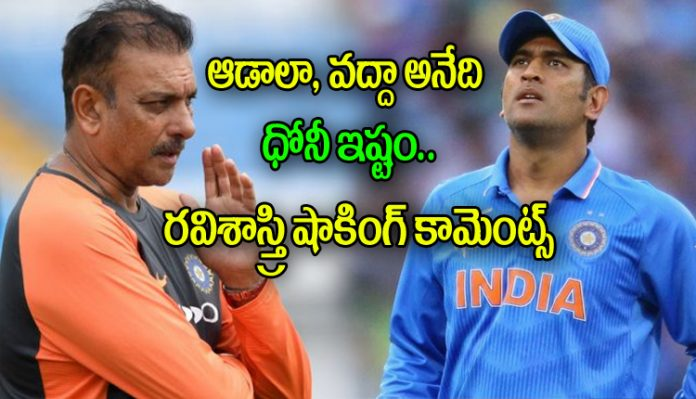 whether ms dhoni wants to come back that s for him to decide ravi shastri