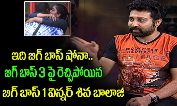 actor siva balaji shocking comments on bigg boss season 3