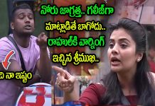 Big Fighit Between Sreemukhi And Rahul