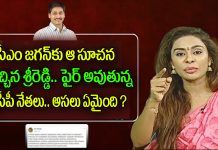 Sri Reddy advice To AP CM YS Jagan