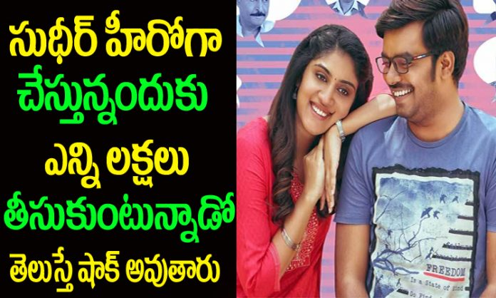 Sudigali Sudheer Remuneration For Software Sudheer