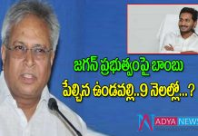 Former mp undavalli arunkumar sentational comments on ap governement