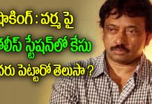 case files on ram gopal varma