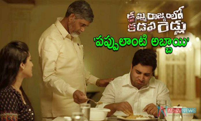 Pappu Laanti Abbayi Song from Kamma Rajyam Lo Kadapa Reddlu Movie