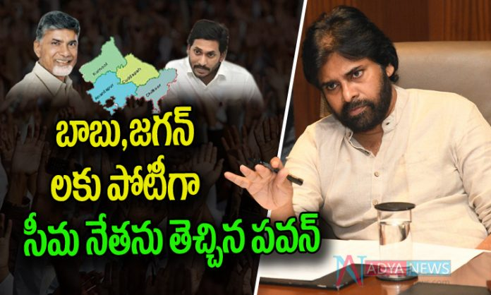 Janasena Chief Pawan Kalyan New Political Strategy in Rayalaseema