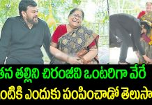 Megastar Chiranjeevi About His Mother