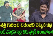 Megastar Chiranjeevi Speech at ANR National Awards