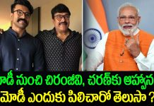 Megastar Chiranjeevi All Set To Meet PM Narendra Modi