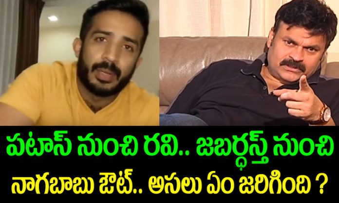 Nagababu Out Of Jabardasth and Ravi Out OF Patas
