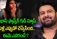 Prabhas Sisters Comments On Prabhas Marriage