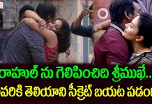 Rahul love punarnavi and fight to Sreemukhi