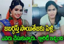 jabardasth sai teja alias pinky gets secret marriage there is truth