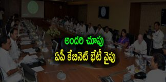 AP Cabinet Meeting to decide state capital, tension grips Amaravati