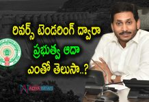 AP Government Saves Revenue Whith Reverse Tendering