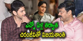 Chiranjeevi and Vijayashanti Share Stage in Sarileru neekevvaru Pre Release Event