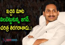 Latest Survey on AP CM YS Jagan 6 months Rule