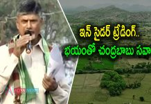 Chandrababu Open UP on Insider Trading in Amaravathi AP Capital Land Pooling