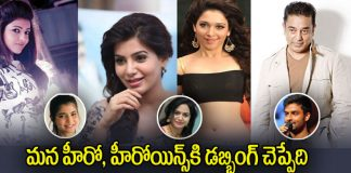 10 Dubbing Artists In Tollywood Industry