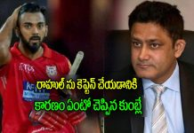 Anil Kumble reveals reason behind giving KXIP giving captaincy baton to KL Rahul