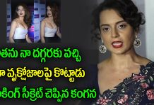 bollywood actress kangana ranaut reveals shocking experiences during school days
