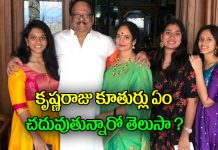 Unknown Facts About Krishnam Raju Daughters