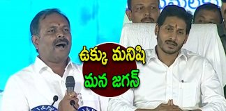 MLA Gadikota Srikanth Reddy Speech in Rayachoty Public Meeting