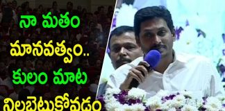 AP CM YS Jagan Speech in YSR Arogya Asara Scheme Launch at Guntur