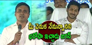 MP Mithun Reddy Speech in Rayachoty Public Meeting