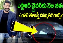 Do You Know Jr Ntr Car Driver Monthly Salary