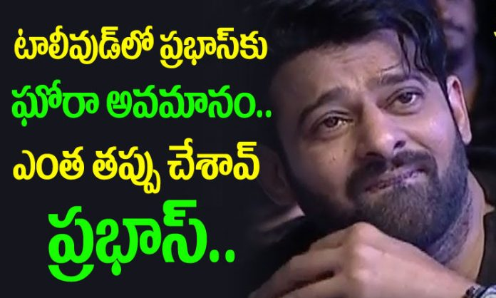 Prabhas Got Insulted In Tollywood