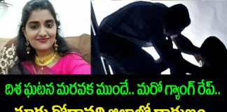 another gang rape and murder in east godavari district