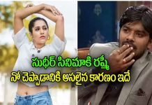 senior director imandi ramarao shocking comments on rashmi
