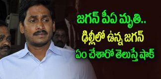 Cm Ys Jagan en route to Kadapa Due to his PA Narayan sudden Died of illness