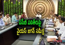 AP CM YS Jagan Review Meeting with ACB Team