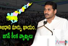 AP CM YS Jagan Shocking Comments on AP Capital Controversy