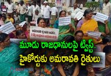 Amaravati Farmers approach to High Court on 3 Capitals Issue
